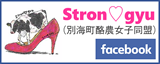 Stron-Gyu(別海町酪農女子同盟)
